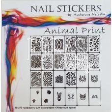 Трафарети для нігтів Тваринний світ 2