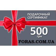 Подарочный сертификат FORAS на 500 грн