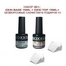 Набор 3в1 Oxxi Base 15ml, Oxxi Top 15ml, безворсовые салфетки в подарок