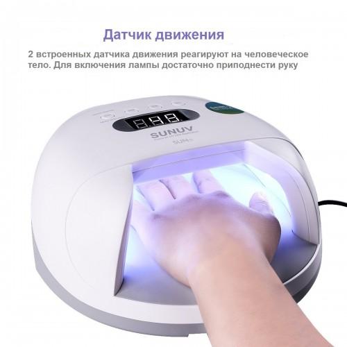 LED+UV лампа для маникюра SUN7