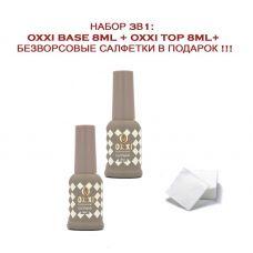 Набор 3в1 Oxxi Base 8ml, Oxxi Top 8ml, безворсовые салфетки в подарок