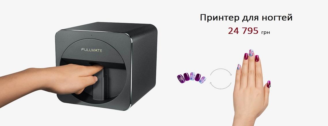 printer-dlya-nogtey-kypitj
